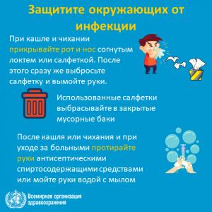 2019-ncov-infographic-4-ru