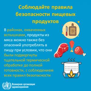 2019-ncov-infographic-8-ru
