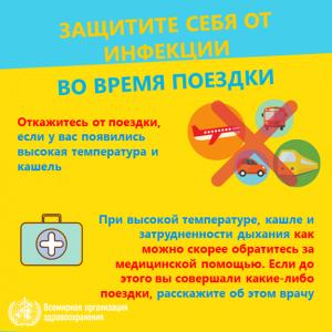 2019-ncov-stay-healthy-1-ru