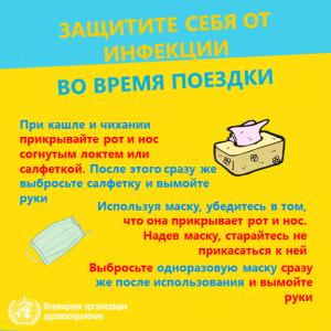 2019-ncov-stay-healthy-3-ru