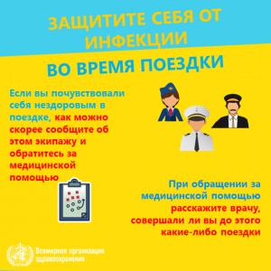 2019-ncov-stay-healthy-4-ru